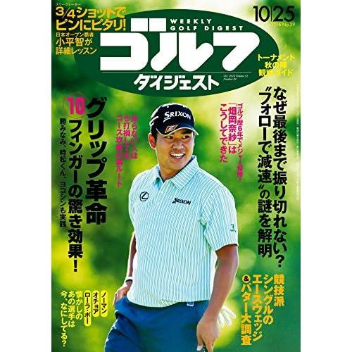 週刊ゴルフダイジェスト 2016年 10/25号 [雑誌]