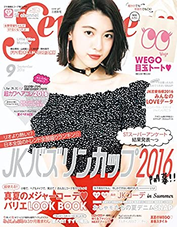 Seventeen (セブンティーン) 2016年9月号 [雑誌]
