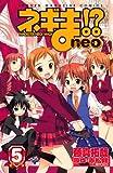 ネギま!?neo 5 (5) (少年マガジンコミックス)