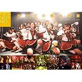 初めての課外授業~2009.5.24 名古屋ボトムライン [DVD]