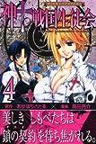 神to戦国生徒会(4) (少年マガジンコミックス)