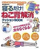 福辻鋭記監修 寝るだけ! ねこ背解消クッションBOOK ([バラエティ])