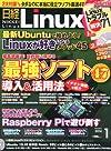 日経 Linux (リナックス) 2014年 01月号