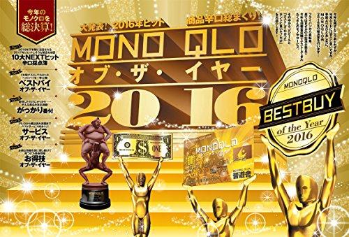 MONOQLO (モノクロ) 2017年 01月号 [雑誌]