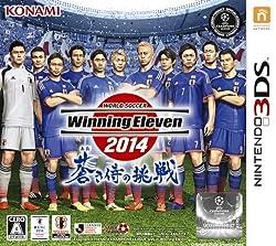 ワールドサッカー ウイニングイレブン 2014 蒼き侍の挑戦 Nintendo 3DS