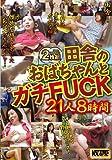 田舎のおばちゃんとガチFUCK21人8時間 [DVD]