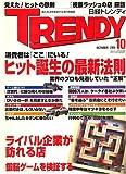 日経 TRENDY (トレンディ) 2006年 10月号 [雑誌]