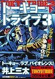 TOKYO TRIBE3 下 (バーズコミックス リミックス)