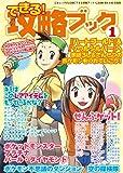 できる!攻略ブック 1 (三才ムック VOL. 259)