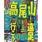 るるぶ高尾山'10 (るるぶ情報版 関東 25)