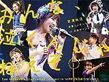 みんな、泣くんじゃねえぞ。宮澤佐江卒業コンサートin 日本ガイシホール [Blu-ray]