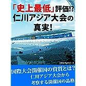 「史上最低」評価! 仁川アジア大会の真実!