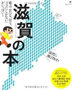 滋賀の本―遊ぶ、食べる、買う。「ココにしかない」がいっぱい! (えるまがMOOK)