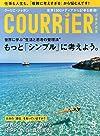 COURRiER Japon (クーリエ ジャポン) 2014年 09月号