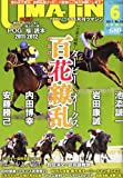 UMAJiN (ウマジン) 2011年 06月号 [雑誌]
