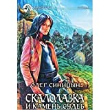 img - for Rock Climber & Stone Trial / Skalolazka i Kamen Sudeb book / textbook / text book