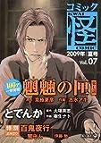コミック怪 Vol.07 2009年 夏号