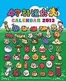 47都道府犬 週めくり 2013年カレンダー MCL-100