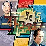 NHK土曜時代劇 オトコマエ! オリジナル・サウンドトラック