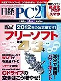 日経 PC 21 (ピーシーニジュウイチ) 2012年 04月号 [雑誌]