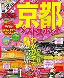 まっぷる 京都 ベストスポット (国内 | 観光 旅行 ガイドブック | マップルマガジン)