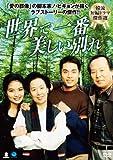 韓流短編ドラマ傑作選 世界で一番美しい別れ [DVD]