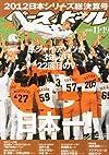 週刊 ベースボール 2012年 11/19号 [雑誌]