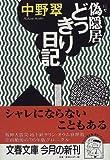 偽隠居どっきり日記 (文春文庫)