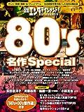 日経エンタテインメント! 80's名作Special (日経BPムック)