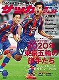 サッカーダイジェスト 2016年 9/22 号 [雑誌]