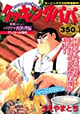 クッキングパパ バリウマ肉料理編 アンコール刊行 (講談社プラチナコミックス)