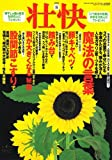 壮快 2006年 08月号 [雑誌]