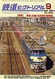 鉄道ピクトリアル 2008年 09月号 [雑誌]