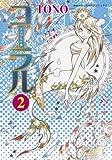 眠れぬ夜の奇妙な話コミックス コーラル(2)手のひらの海