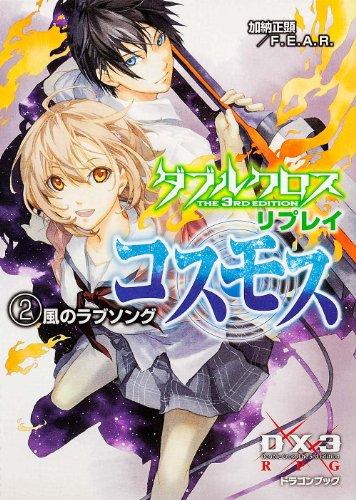 ダブルクロスThe 3rd Editionリプレイ・コスモス