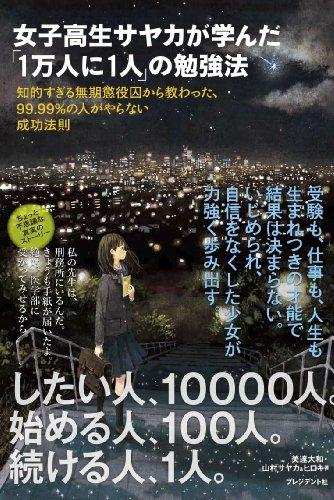 女子高生サヤカが学んだ「1万 人に1人」の勉強法