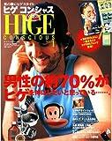 ヒゲコンシャス—男の顔にヒゲスタイル (No.1) (ワールド・ムック (570))
