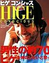 ヒゲコンシャス―男の顔にヒゲスタイル (No.1) (ワールド・ムック (570))