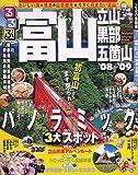 るるぶ富山立山黒部五箇山 '08~'09 (るるぶ情報版 中部 5)