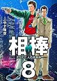 相棒-たった二人の特命係- 8 (ビッグコミックス)