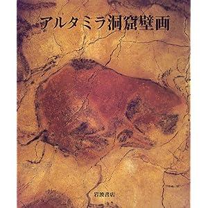 アルタミラ洞窟の画像 p1_8