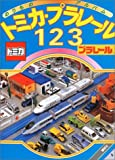 トミカ・プラレール123 (のりものアルバム(新))