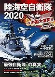 陸海空自衛隊2020VS中国大激突!!