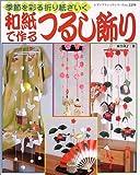 和紙で作るつるし飾り―季節を彩る折り紙ざいく (レディブティックシリーズ―折り紙 (2219))