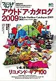 フィールドライフ・アウトドア・カタログ2009春夏 (エイムック 1728)