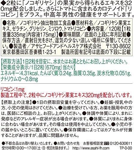 ディアナチュラ ノコギリヤシ120粒(60日)