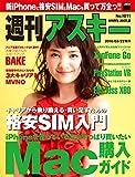 週刊アスキー No1071