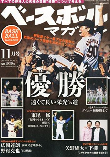 ベースボールマガジン 2015年 11 月号 [雑誌]