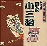 NHK新落語名人選 十代目 柳家小三治