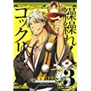 繰繰れ!コックリさん(3) (ガンガンコミックスJOKER)